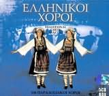 CD image ELLINIKOI HOROI / 108 PARADOSIAKOI HOROI APO OLI TIN ELLADA (5CD)