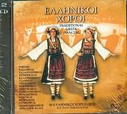 CD image for ELLINIKOI HOROI / 43 ELLINIKOI HOROI AP OLI TIN ELLADA (2CD)