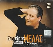 CD image for ZAFEIRIS MELAS / BALANTES KAI ZEIBEKIKA (2CD)