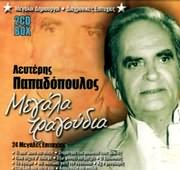 CD image for LEYTERIS PAPADOPOULOS / MEGALA TRAGOUDIA - 24 MEGALES EPITYHIES (2CD)