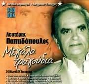 ΛΕΥΤΕΡΗΣ ΠΑΠΑΔΟΠΟΥΛΟΣ / ΜΕΓΑΛΑ ΤΡΑΓΟΥΔΙΑ - 24 ΜΕΓΑΛΕΣ ΕΠΙΤΥΧΙΕΣ (2CD)