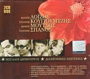 M. LOIZOS - ST. KOUGIOUMTZIS - D. MOUTSIS - G. SPANOS / MEGALOI DIMIOURGOI DIAHRONIKES EPITYHIES (2CD)