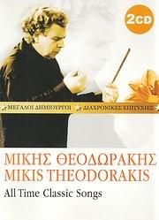 MIKIS THEODORAKIS / <br>MEGALOI DIMIOURGOI DIAHRONIKES EPITYHIES - ALL TIME CLASSIC SONGS (2CD)