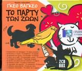 CD image TO PARTY TON ZOON / GKEO VAGKEO (2CD)