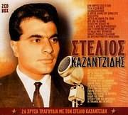 CD image ΣΤΕΛΙΟΣ ΚΑΖΑΝΤΖΙΔΗΣ / 26 ΧΡΥΣΑ ΤΡΑΓΟΥΔΙΑ (2CD)