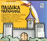 CD image for PAIDIKA PARAMYTHIA / KOKKINOSKOUFITSA, KONTOREVYTHOULIS, STAHTOPOUTA, HIONATI, PINOKIO KAI ALLA (2CD)