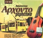 ARHONTOREBETIKA / <br>MIA ZOI TIN EHOUME - [A.HRYSAFI BLANS KAI ALLOI] (2CD)