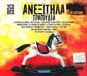 CD image for ANEXITILA TRAGOUDIA - 36 ENTEHNA - (VARIOUS) (2 CD)