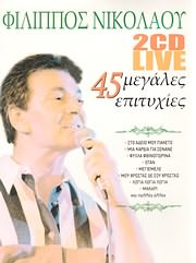CD image for ΦΙΛΙΠΠΟΣ ΝΙΚΟΛΑΟΥ / LIVE 45 ΜΕΓΑΛΕΣ ΕΠΙΤΥΧΙΕΣ (2CD)