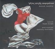 CD image for VASILIS FLOROS - MARIA EYLAVI / RIGOS PSYHIS FOREMATON