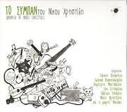 CD image NIKOS HRISTIDIS / TO SYBAN TOU NIKOU HRISTIDI - UNIVERSE OF NIKOS CHRISTIDIS