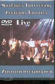 DVD image ΜΑΤΘΑΙΟΣ ΓΙΑΝΝΟΥΛΗΣ - ΛΕΥΤΕΡΗΣ ΒΑΖΑΙΟΣ / ΖΩΝΤΑΝΗ ΗΧΟΓΡΑΦΗΣΗ - (DVD VIDEO)