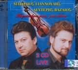 CD image MATTHAIOS GIANNOULIS - LEYTERIS VAZAIOS / KORITSARA MOU GIA SENA LIVE (2CD)
