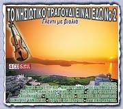 CD image TO NISIOTIKO TRAGOUDI EINAI EDO NO.2 (4CD)