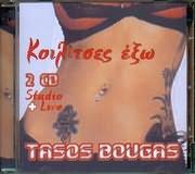 TASOS BOUGAS / KOILITSES EXO STUDIO KAI LIVE (2 CD)
