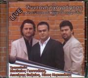 CD image MATTHAIOS GIANNOULIS LEYTERIS VAZAIOS NIKOS KYRIAKAKIS / NISIOTIKA KAI KRITIKA TRAGOUDIA ZONTANA