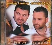 CD image ΜΑΤΘΑΙΟΣ ΓΙΑΝΝΟΥΛΗΣ ΛΕΥΤΕΡΗΣ ΒΑΖΑΙΟΣ / ΠΕΣ ΤΟΥ ΝΑ ΠΑΕΙ - STUDIO + LIVE (2CD)