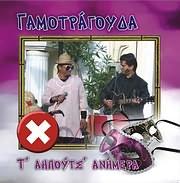 CD image for APOKRIATIKA / APOKRIATIKA GAMOTRAGOUDA TIS AGIAS ANNAS (2CD)