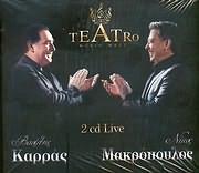 ΒΑΣΙΛΗΣ ΚΑΡΡΑΣ - ΝΙΚΟΣ ΜΑΚΡΟΠΟΥΛΟΣ / TEATRO MUSIC HALL LIVE (2CD)