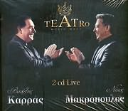 CD image VASILIS KARRAS - NIKOS MAKROPOULOS / TEATRO MUSIC HALL LIVE (2CD)