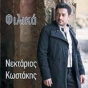 NEKTARIOS KOSTAKIS / <br>FILIKA