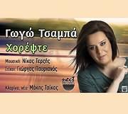 CD image GOGO TSABA / HOREPSTE