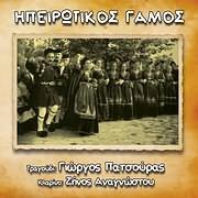 CD image for GIORGOS PATSOURAS / IPEIROTIKOS GAMOS