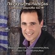 CD image ΠΑΝΑΓΙΩΤΗΣ ΛΑΛΕΖΑΣ / ΙΣΤΟΡΙΚΑ ΤΡΑΓΟΥΔΙΑ ΤΟΥ 40
