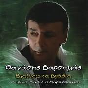 CD image for THANASIS VARSAMAS / VGAINEIS TA VRADIA