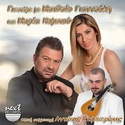 CD image for MATTHAIOS GIANNOULIS - MARIA NOMIKOU / GLENTAME ME MATTHAIO GIANNOULI KAI MARIA NOMIKOU