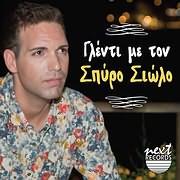 CD image for SPYROS SIOLOS / GLENTI ME TON SPYRO SIOLO