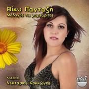 CD image for VIKY PANTAZI / MADAGES TIS MARGARITES