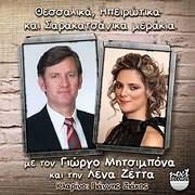 CD image for GIORGOS MITSIBONAS - ZETTA LENA / THESSALIKA IPEIROTIKA KAI SARAKATSANIKA MERAKIA
