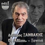 CD Image for DIMITRIS XANTHAKIS / OI ATHLIOI - XENITIA