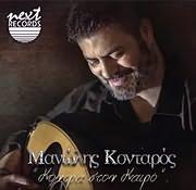 CD image ΜΑΝΩΛΗΣ ΚΟΝΤΑΡΟΣ / ΚΟΝΤΡΑ ΣΕ ΟΛΑ (2CD)