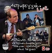 CD image ΑΝΤΩΝΗΣ ΡΕΠΑΝΗΣ / ΑΣΤΡΟΦΕΓΓΙΑ LIVE (2CD)