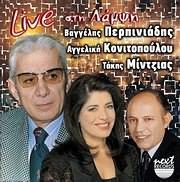 CD image for VAGGELIS PERPINIADIS / LIVE STI LAMPSI