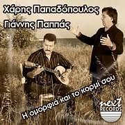 CD image HARIS PAPADOPOULOS - GIANNIS PAPPAS / I OMORFIA KAI TO KORMI SOU