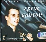 CD image GIORGOS ZERVAKIS / EKTOS EAYTOU ZONTANA