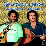 CD image KEFALOGIANNIS - FRAGKIADAKIS / EGO KATEHO KAI GLENTO