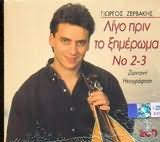 GIORGOS ZERVAKIS / <br>LIGO PRIN TO XIMEROMA N. 2 - 3 - ZONTANI IHOGRAFISI (2CD)