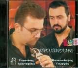 CD image for STEFANOS TRIANTAFYLLOS GIORGOS KATSOULIERIS / PROHORAME