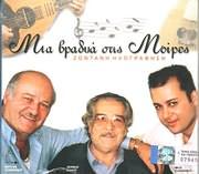 CD image LEONIDAS KLADOS - VAGGELIS TSAFANTAKIS / MIA VRADYA STIS MOIRES