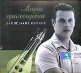 CD image ΠΑΥΛΟΣ ΖΑΜΠΕΤΑΚΗΣ / ΛΟΓΙΑ ΕΡΩΤΕΥΜΕΝΑ