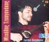 CD image MIHALIS TZOUGANAKIS / ZONTANI IHOGRAFISI (2CD)