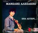 CD image MANOLIS ALEXAKIS / ENA ASTERI