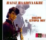 CD image ΗΛΙΑΣ ΠΑΛΙΟΥΔΑΚΗΣ / ΟΝΕΙΡΟ ΙΣΤΟΡΙΑ ΜΟΥ