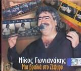 NIKOS GONIANAKIS / <br>MIA VRADIA STO ZEFYRO