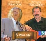 LEONIDAS KLADOS MANOLIS KAKLIS / 25 HRONIA META