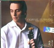 CD image GIORGOS ZERVAKIS / EFYGES NORIS